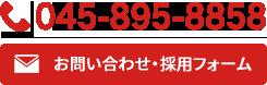 お問い合わせ・採用情報 tel 0458645779